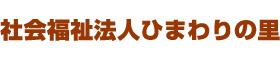 社会福祉法人ひまわりの里公式サイト